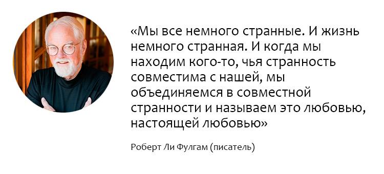 Роберт Фулгам (писатель)